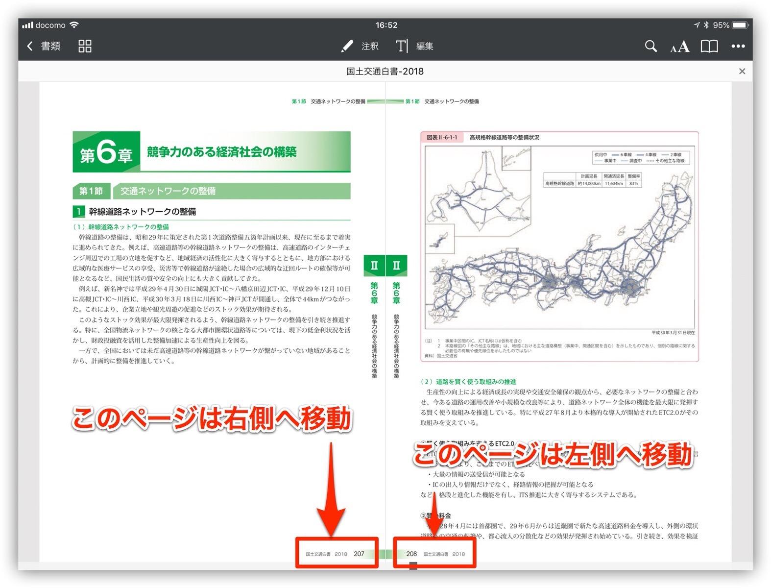PDF Expert−3
