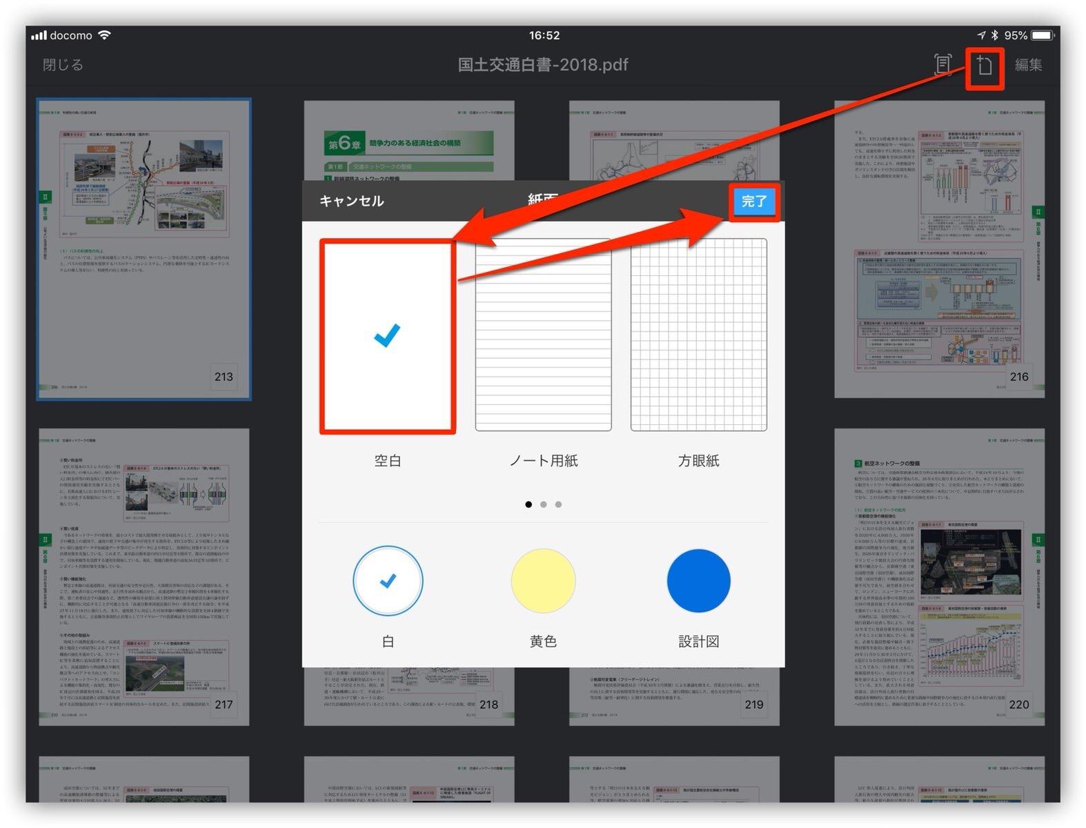 アプリ]私が愛用している高速で使いやすく多機能のPDFソフト