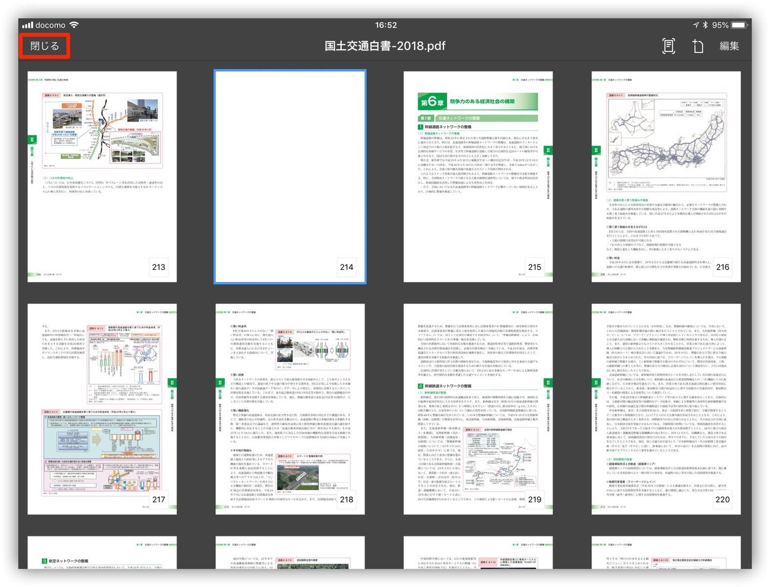 PDF Expert−7