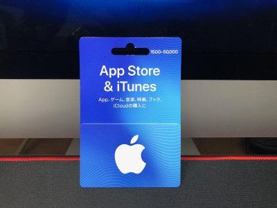 [iTunes]App Store & iTunes ギフトカード バリアブルカードを購入すると10%のボーナスが貰えました