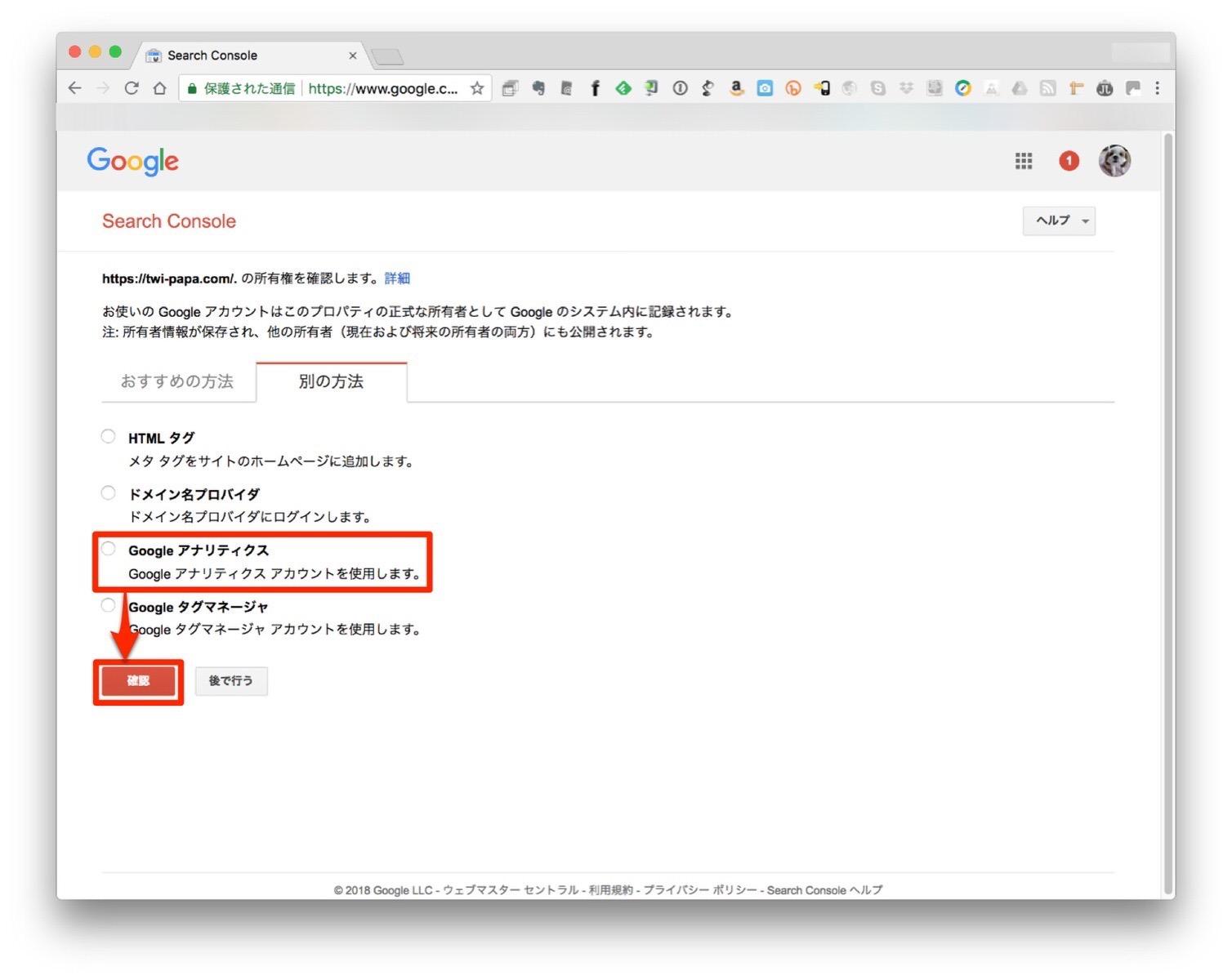 HTTPS化-07