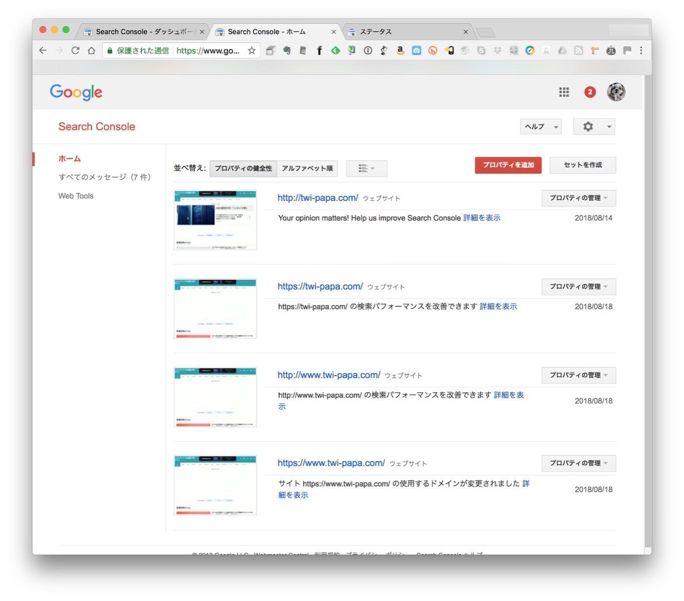 HTTPS化-12