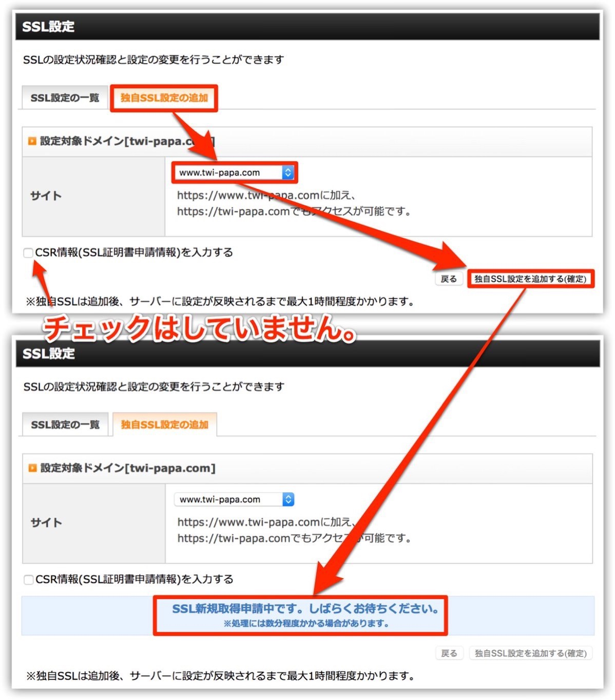 HTTPS化-4
