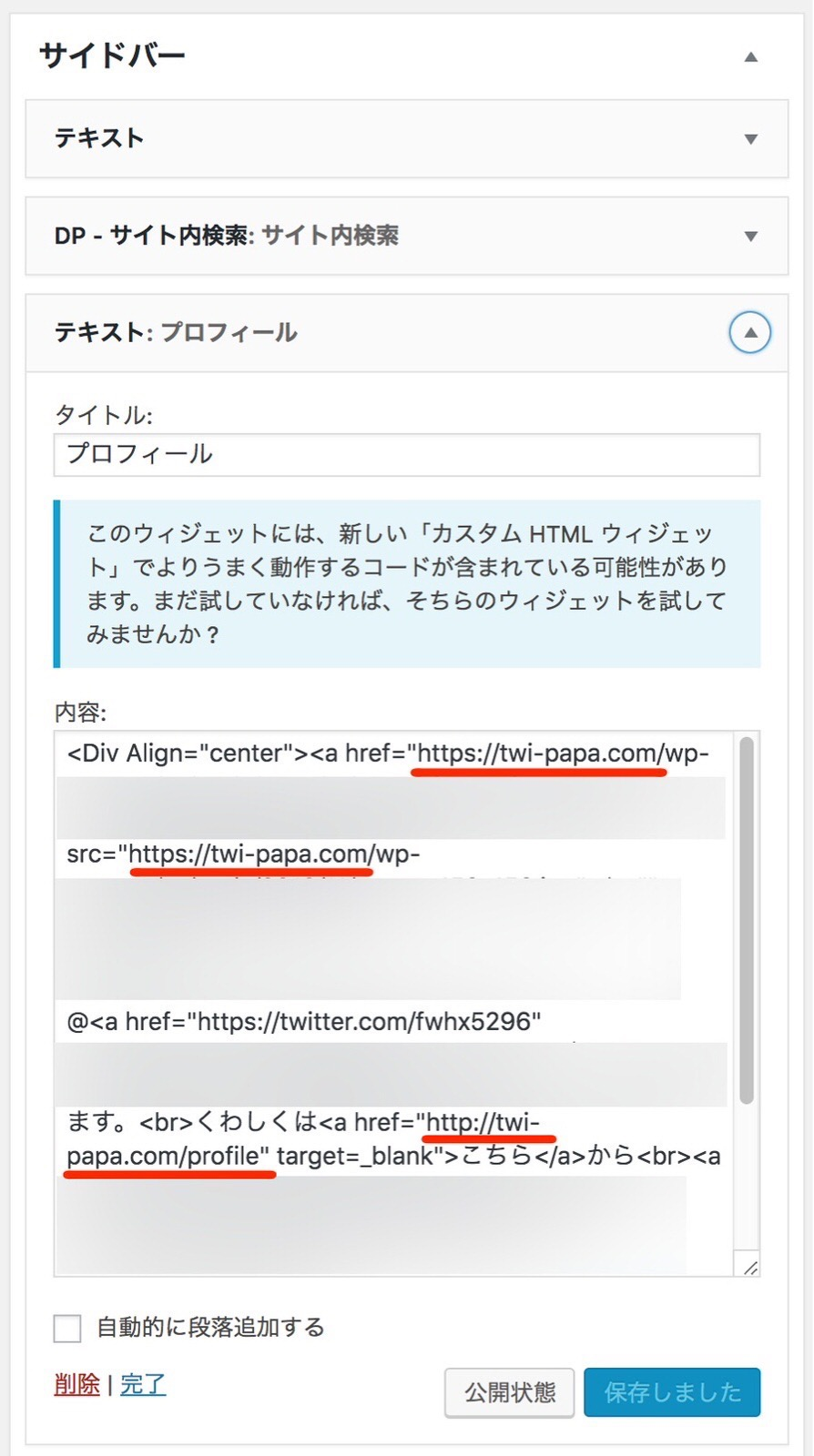HTTPS化-20