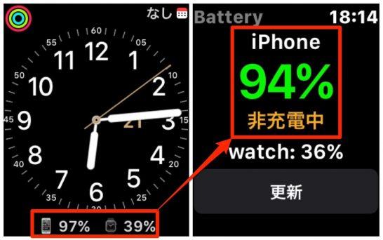 [iPhone]Apple Watch 所有者の方にオススメするiPhoneのバッテリー残量を手元で確認できる「BatteryPhone」が便利