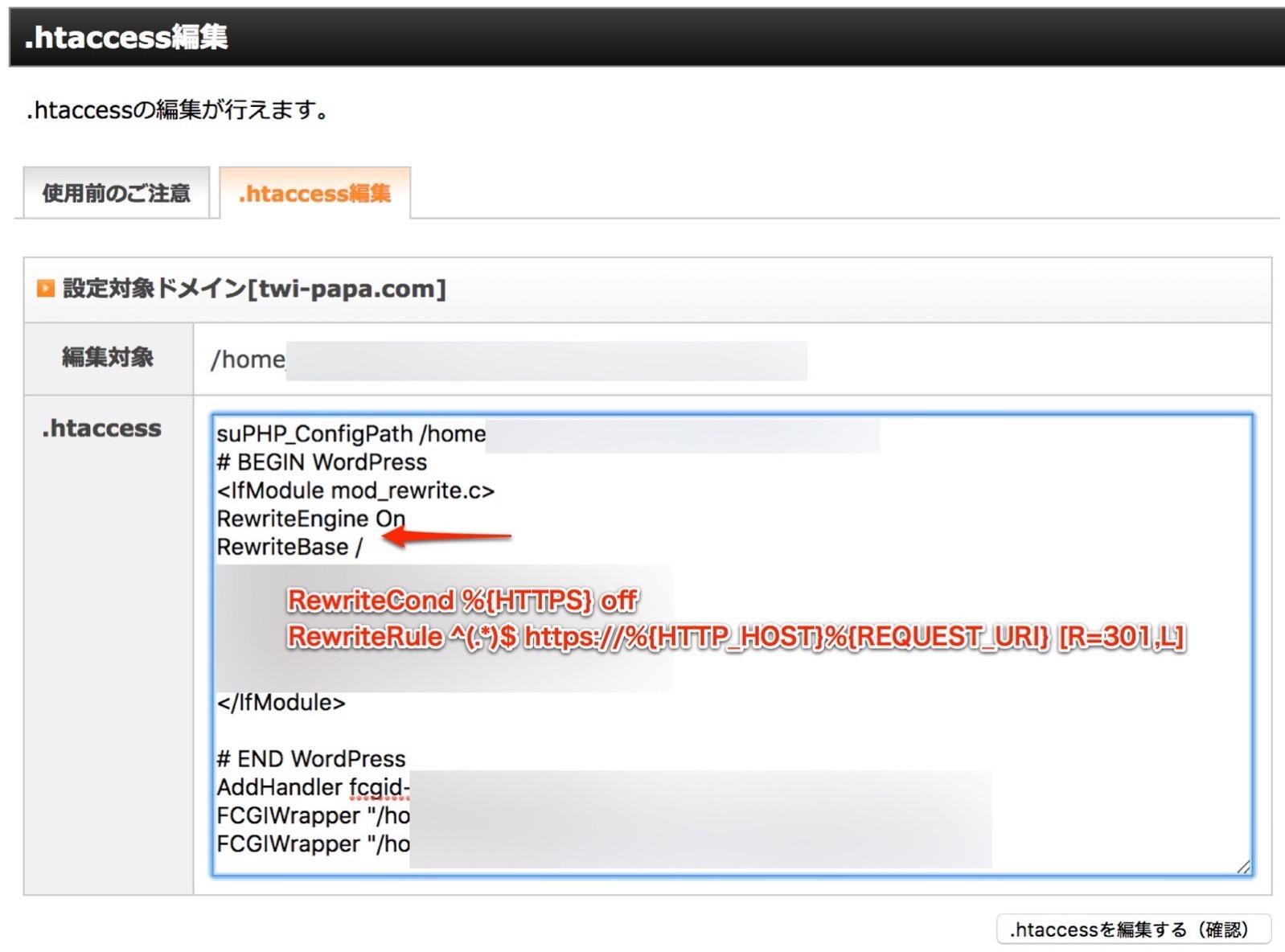 HTTPS化-14