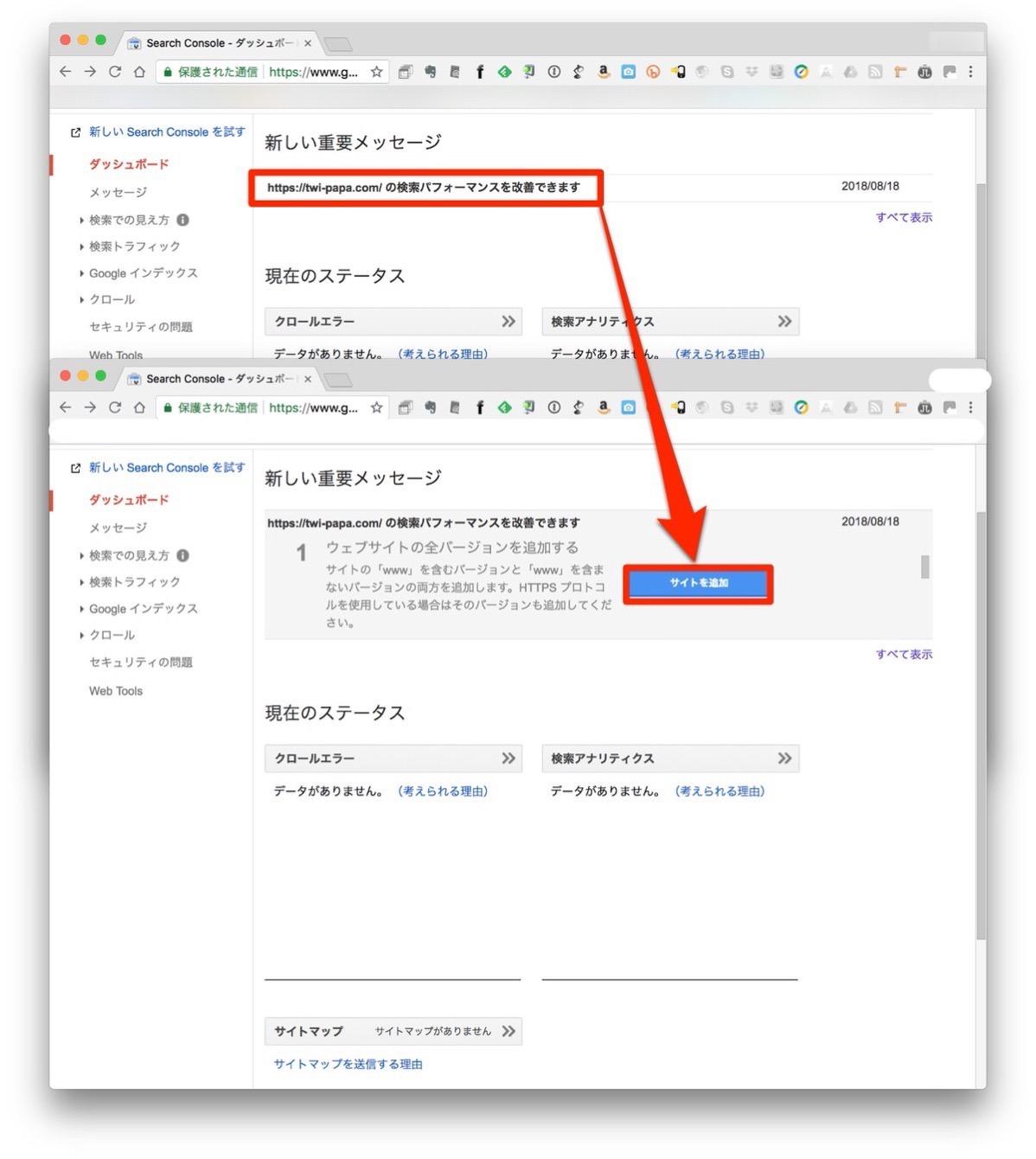HTTPS化-13