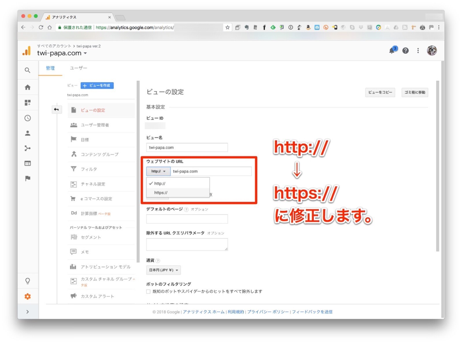 HTTPS化-04