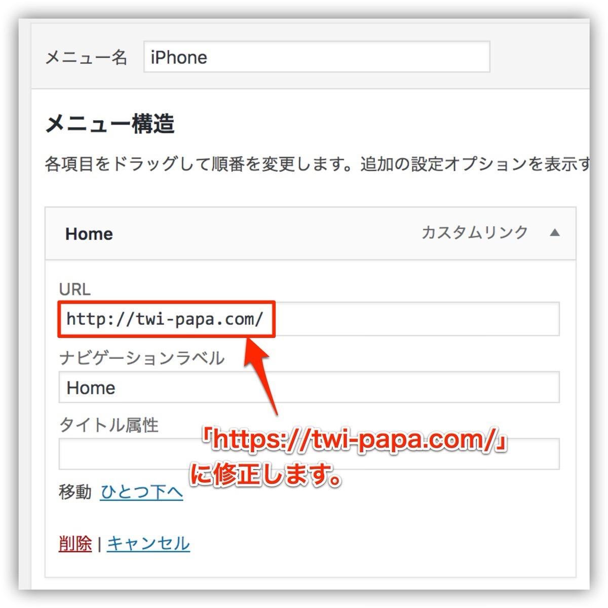 HTTPS化-19
