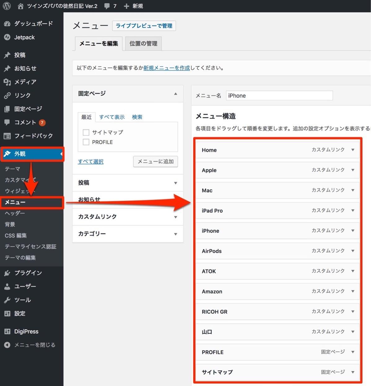 HTTPS化-18