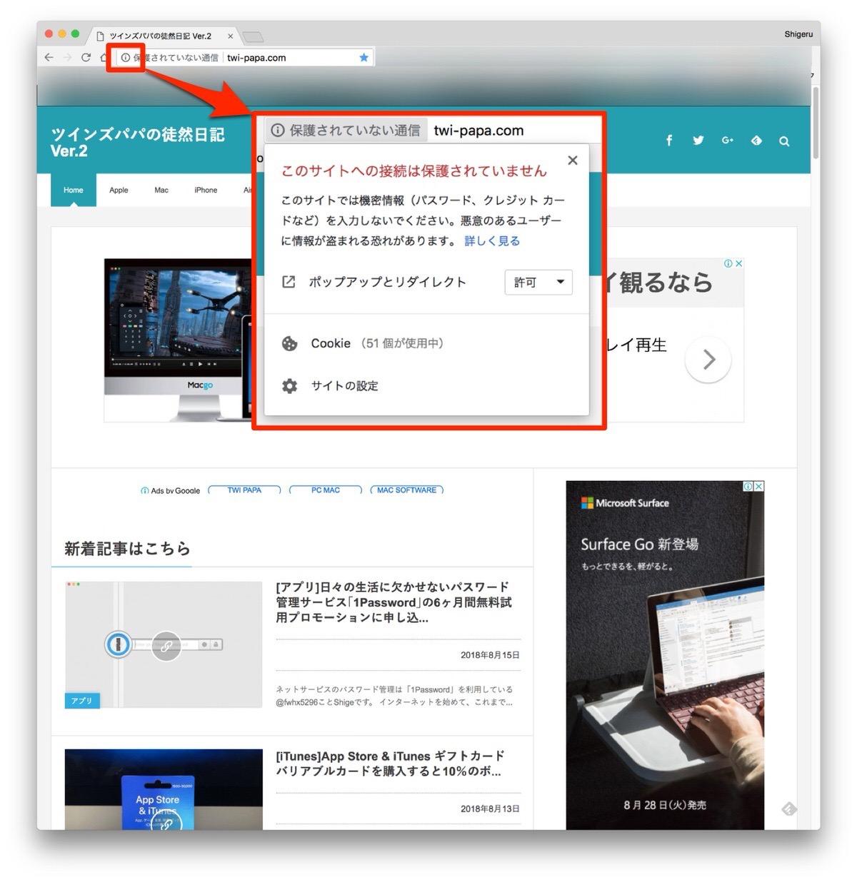 HTTPS化-2