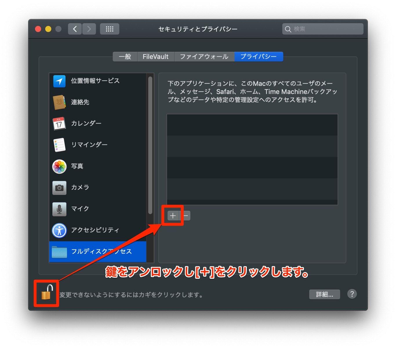 Mac用セキュリティソフトウェア「ESET Cyber Security」-5