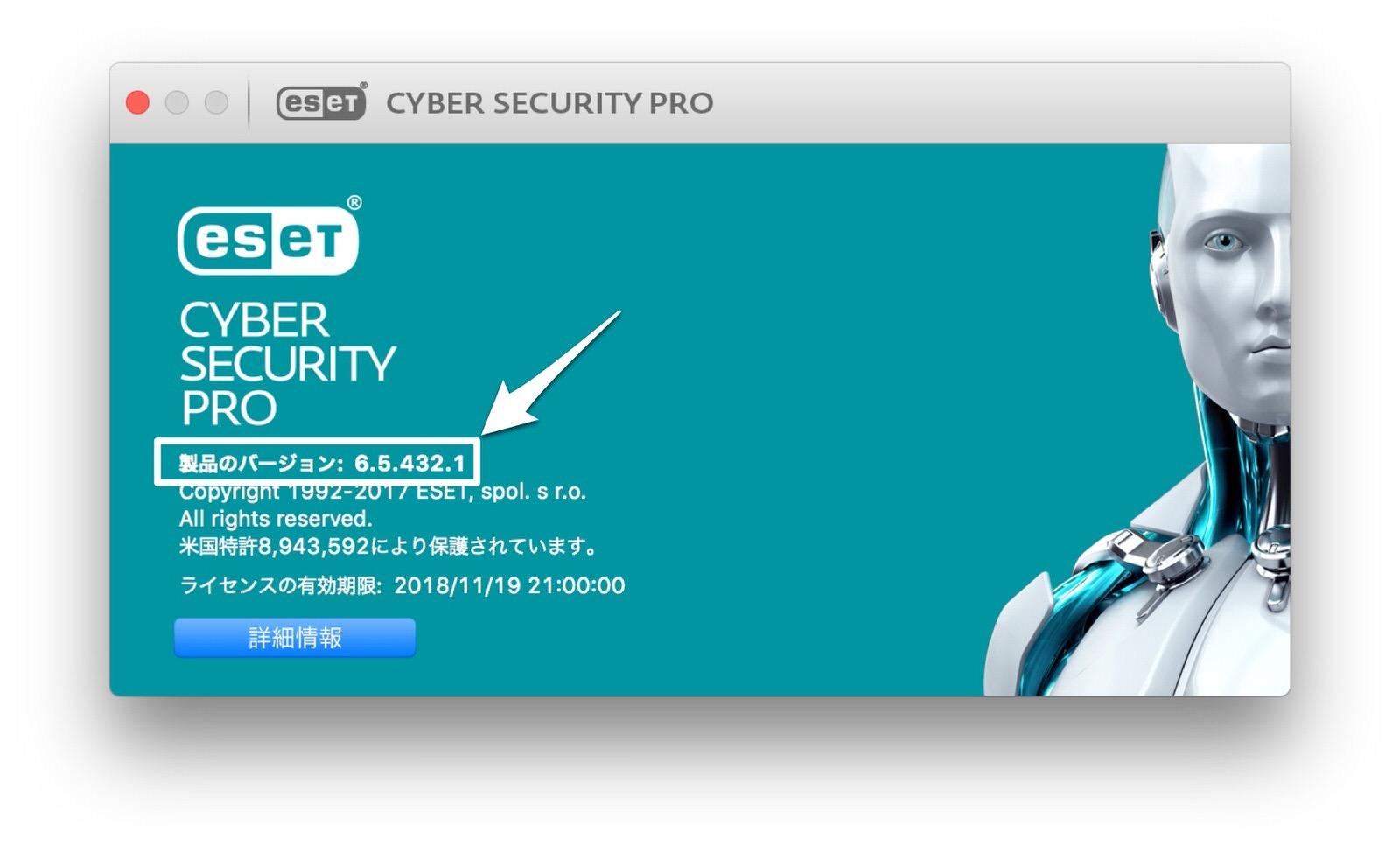 Mac用セキュリティソフトウェア「ESET Cyber Security」-3