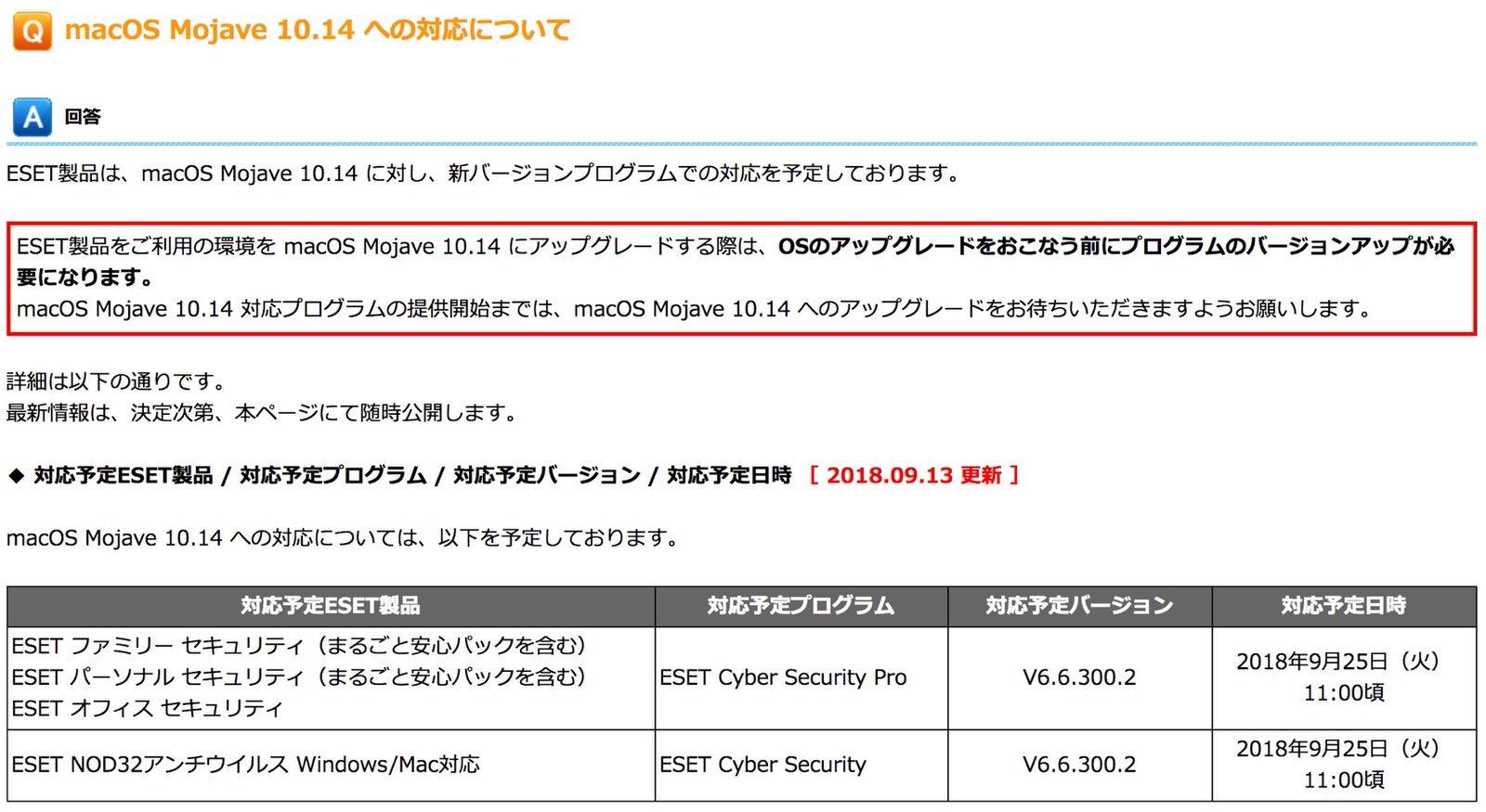 Mac用セキュリティソフトウェア「ESET Cyber Security」-1