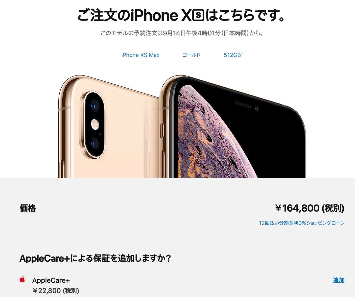 iPhone XS-3