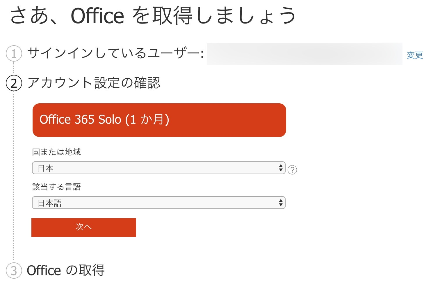 Office 365 Solo−4