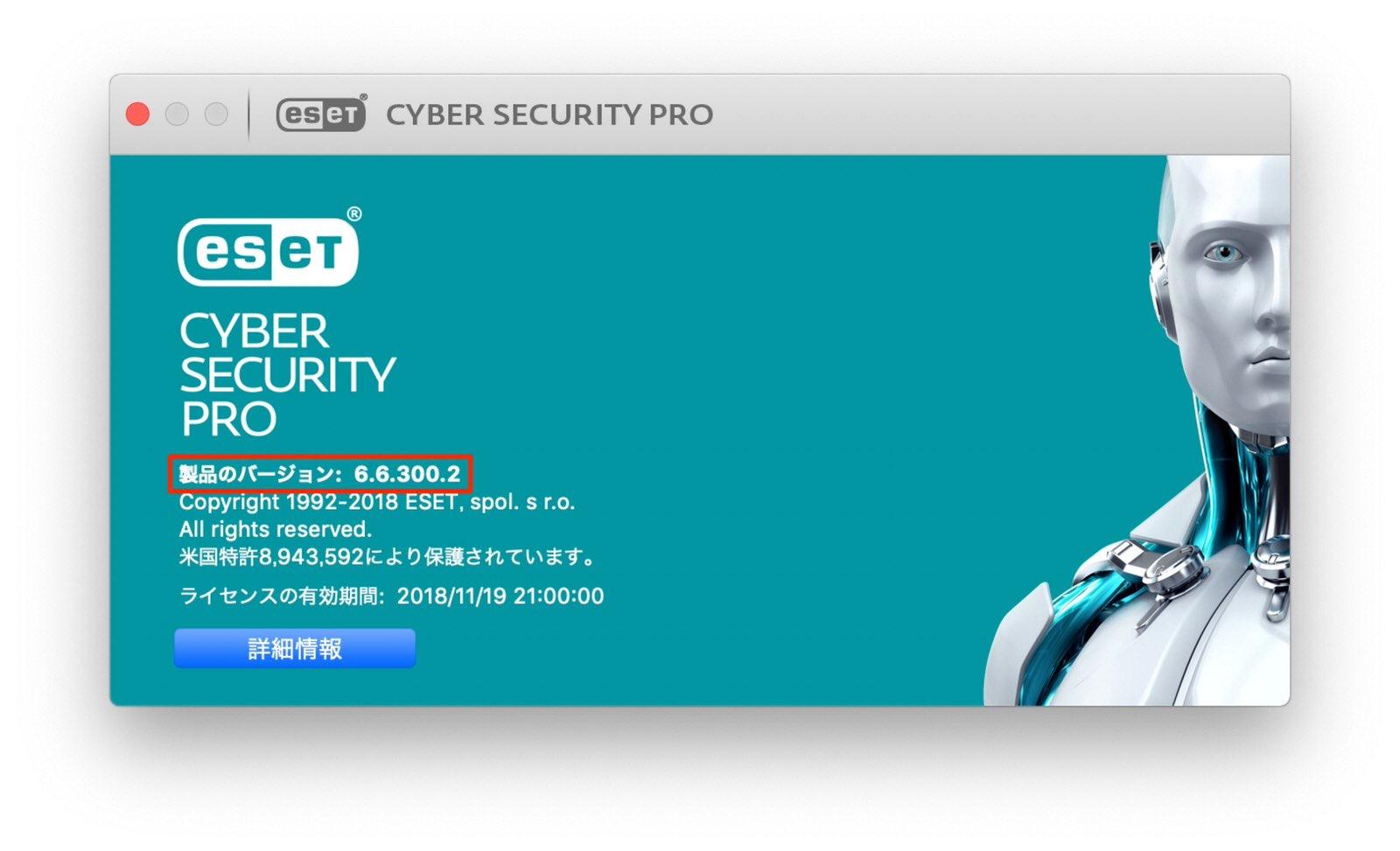 Mac用セキュリティソフトウェア「ESET Cyber Security」-9