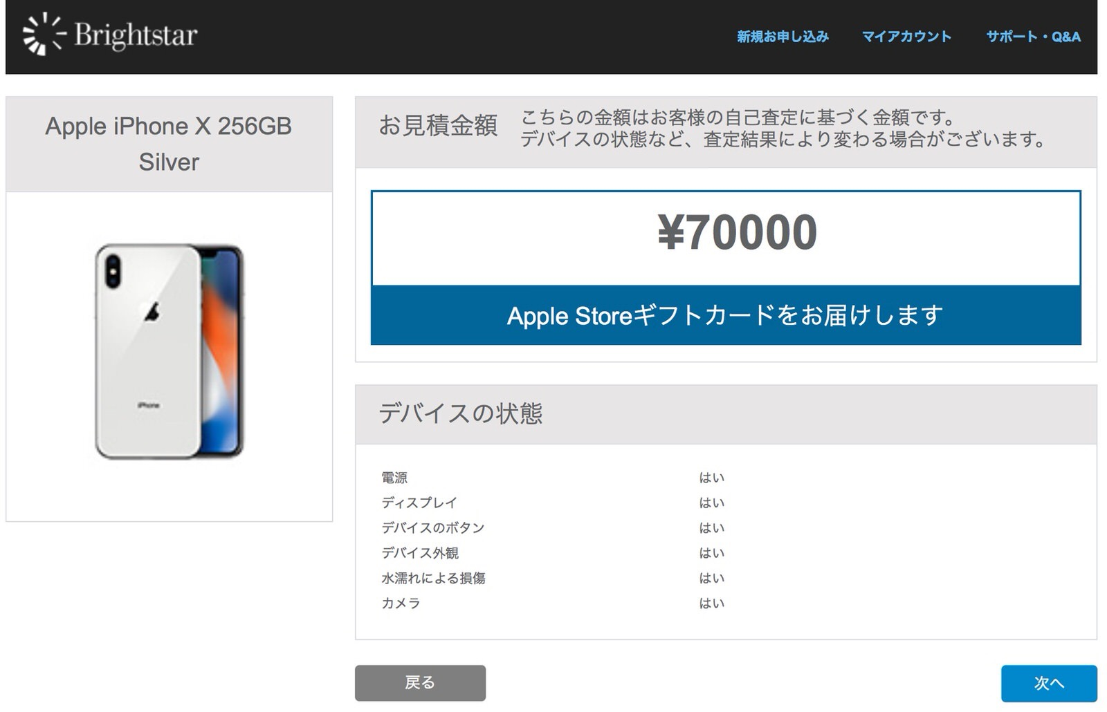 Apple GiveBack 下取りプログラム-2