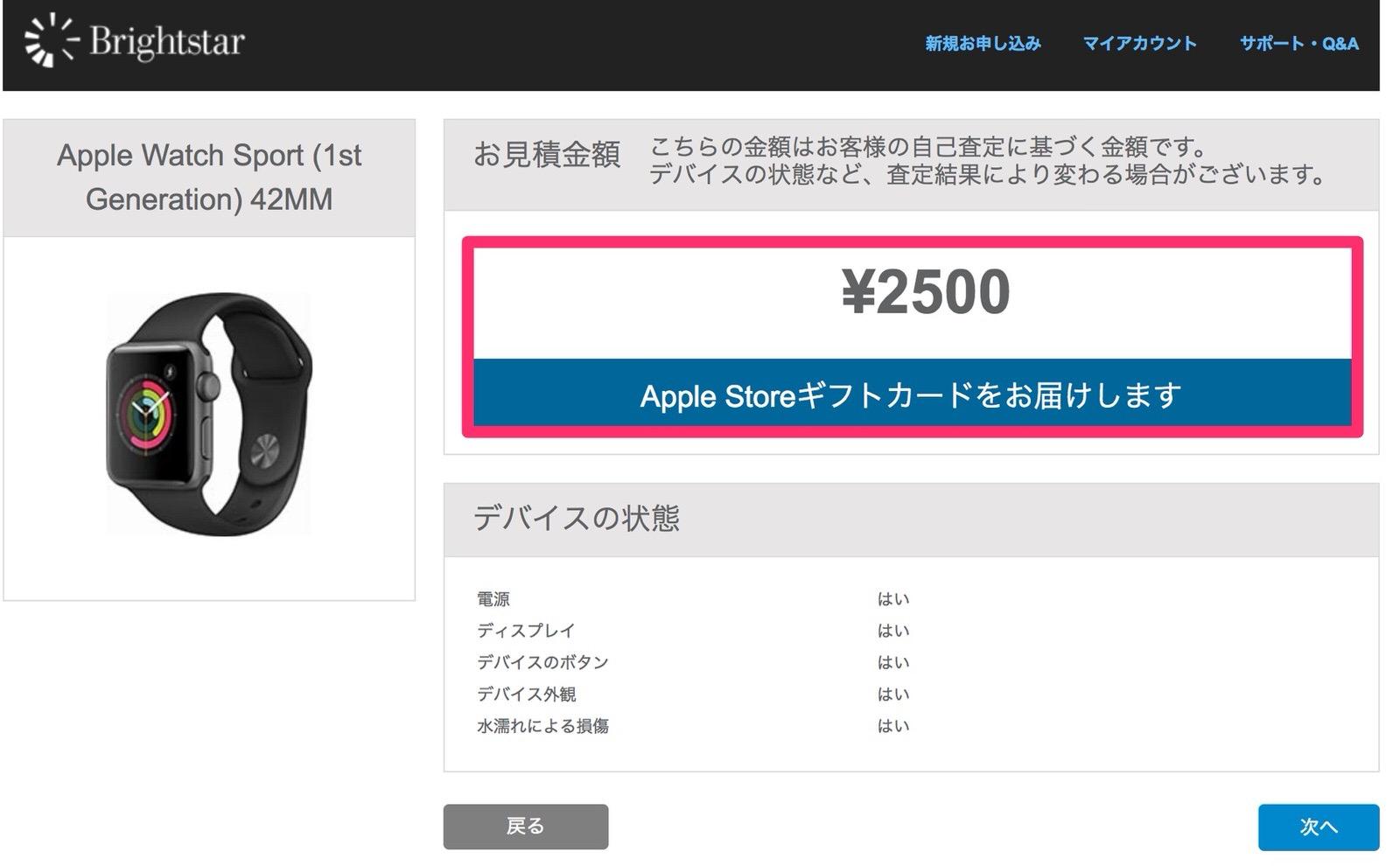 Apple GiveBack-8