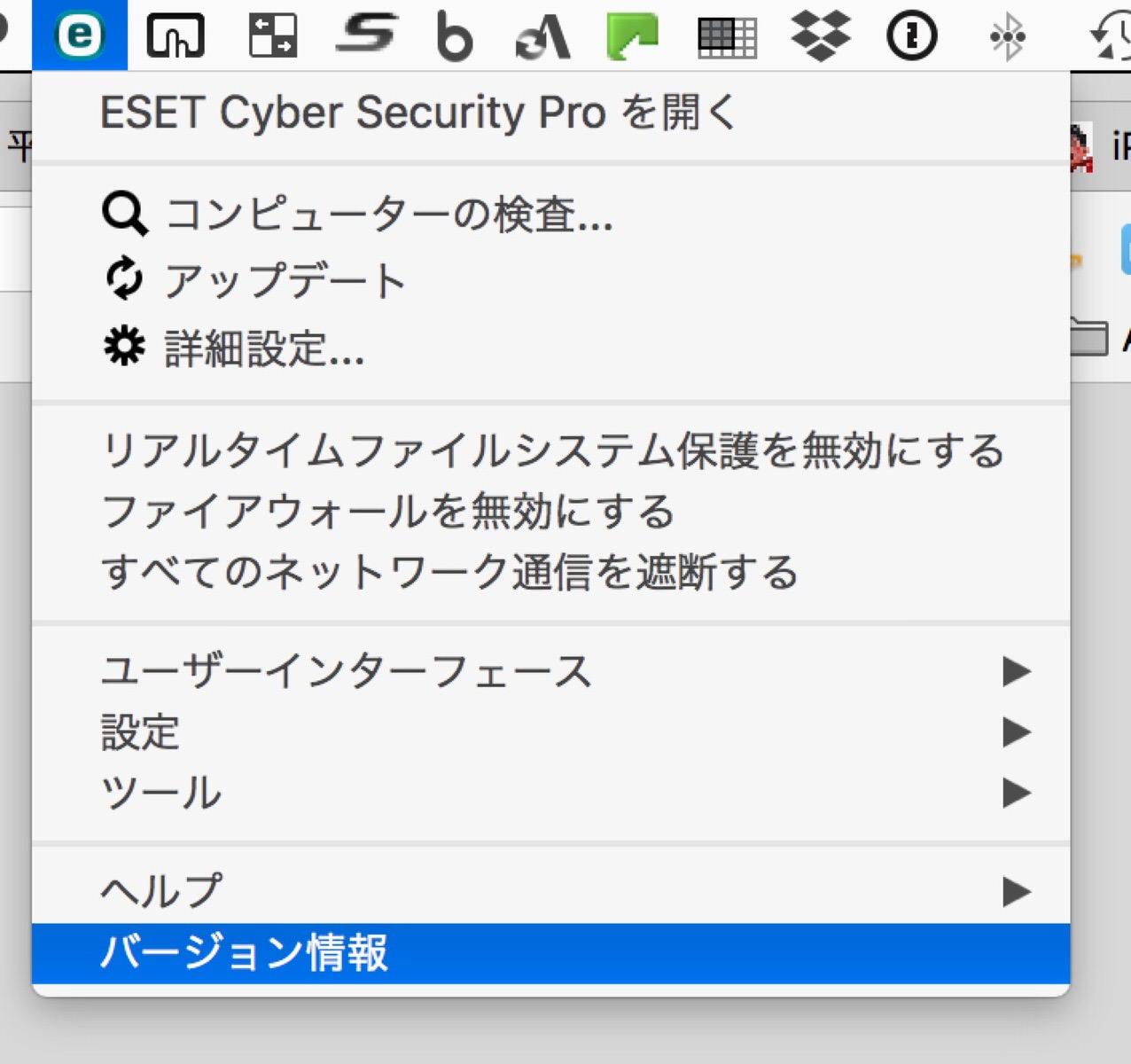 Mac用セキュリティソフトウェア「ESET Cyber Security」-2