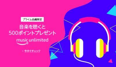 [Amazon]30日間のお試し期間である「Amazon music unlimited」に登録してみるよ
