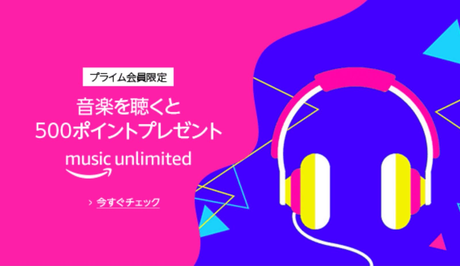 Amazon music unlimited-1