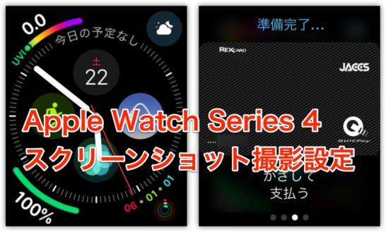 [Apple Watch]新型「Apple Watch Series 4」でスクリーンショットが撮れなかったから設定しなおしたよ