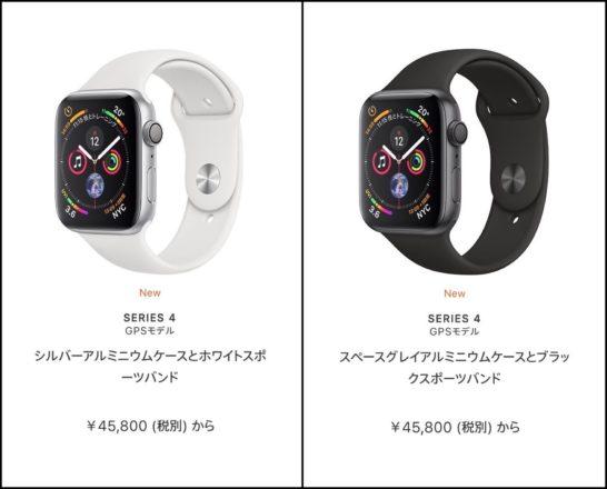 [Apple Watch]迷ったあげく「Apple Watch Series 4(GPS)44mmスペースグレイアルミニウム」を選択し無事に注文できたよ