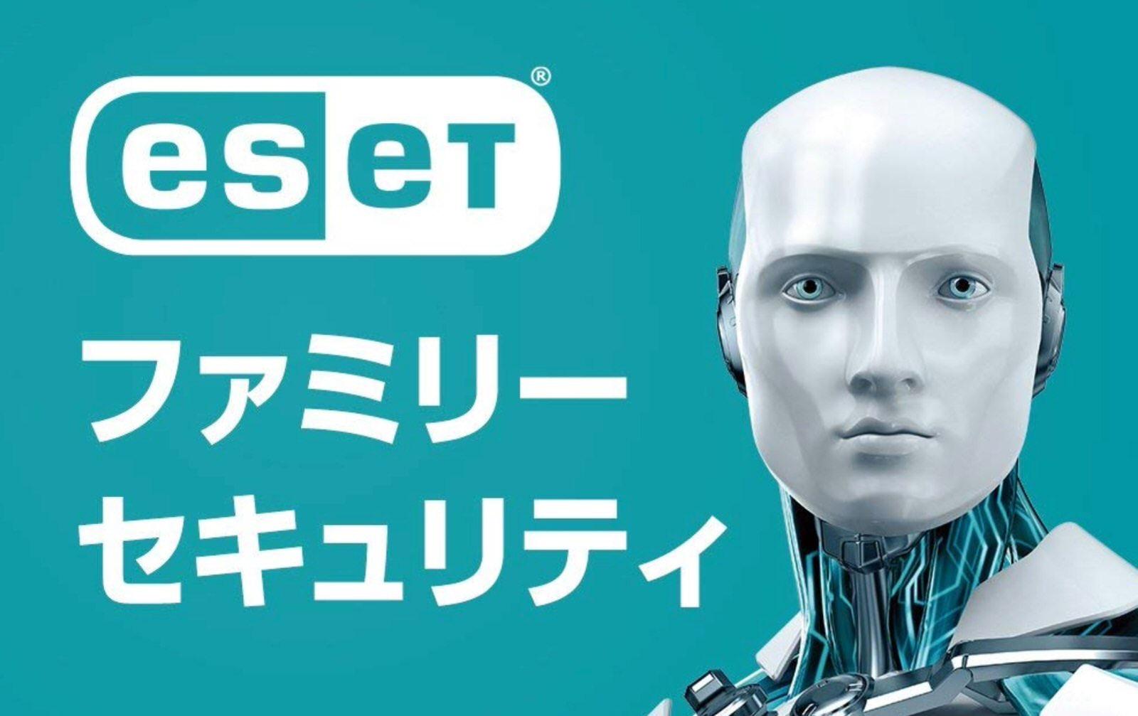 Mac用セキュリティソフトウェア「ESET Cyber Security」