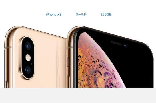 [iPhone]愛機 iPhone X を Apple GiveBack 下取りプログラムで新型 iPhone XS が購入できるか Apple Store に聞いてみたよ