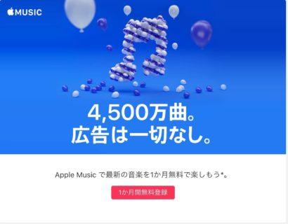 [Apple]3年前に自動更新を停止した「Apple Music」から無料お試し期間のお知らせが来たから改めて試聴することにしたよ