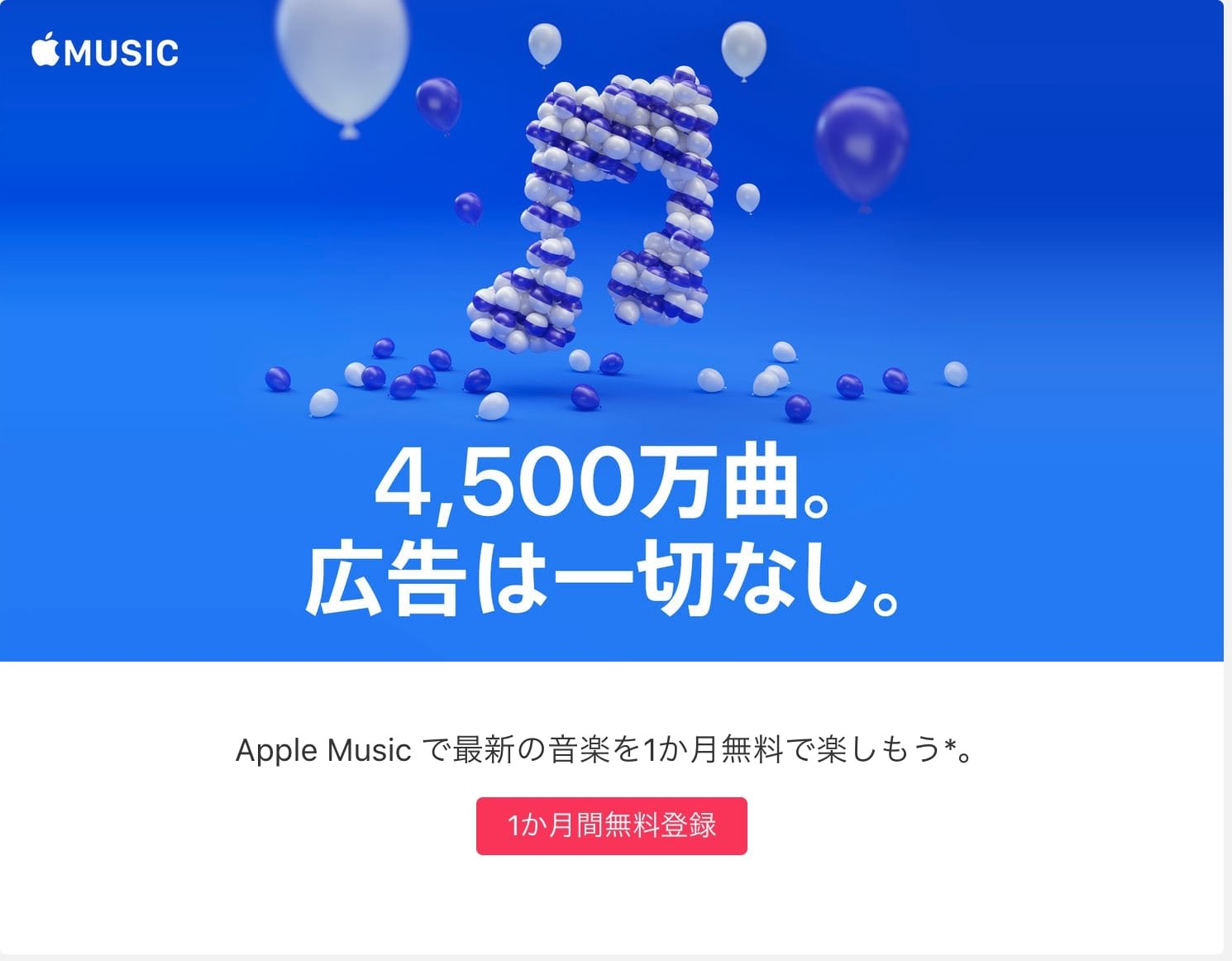Apple Music−1
