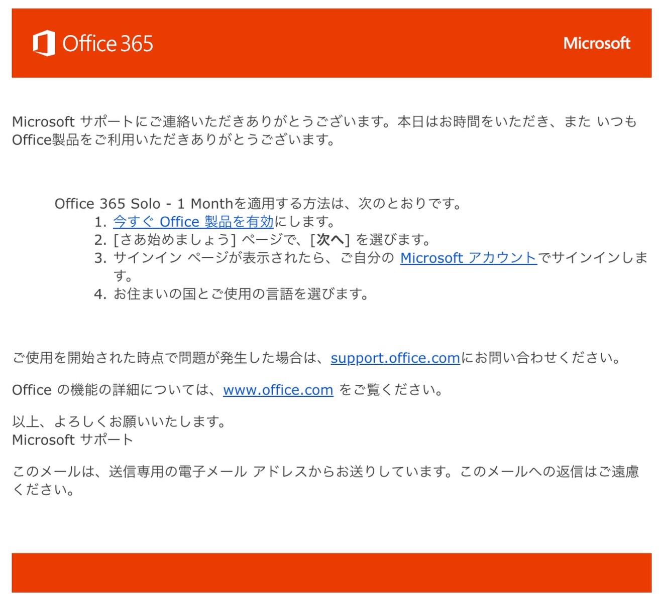 Office 365 Solo−2