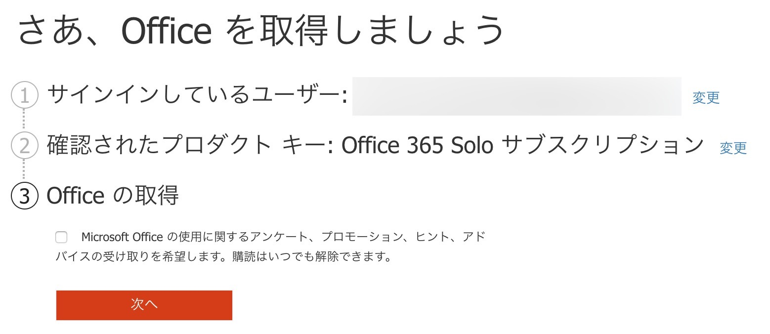 Office 365 Solo−5