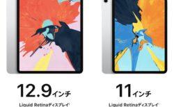 [Apple]新「iPad Pro」が発表されたので購入するか?購入するとすればカラーは?容量は?サイズは?セルラー版?といろいろ悩んでみたよ