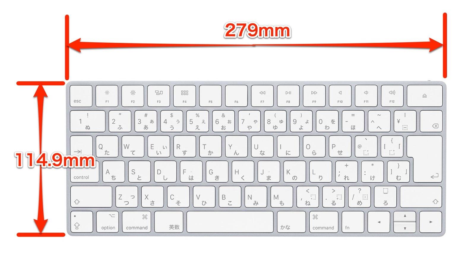 Apple Magic Keyboard 寸法