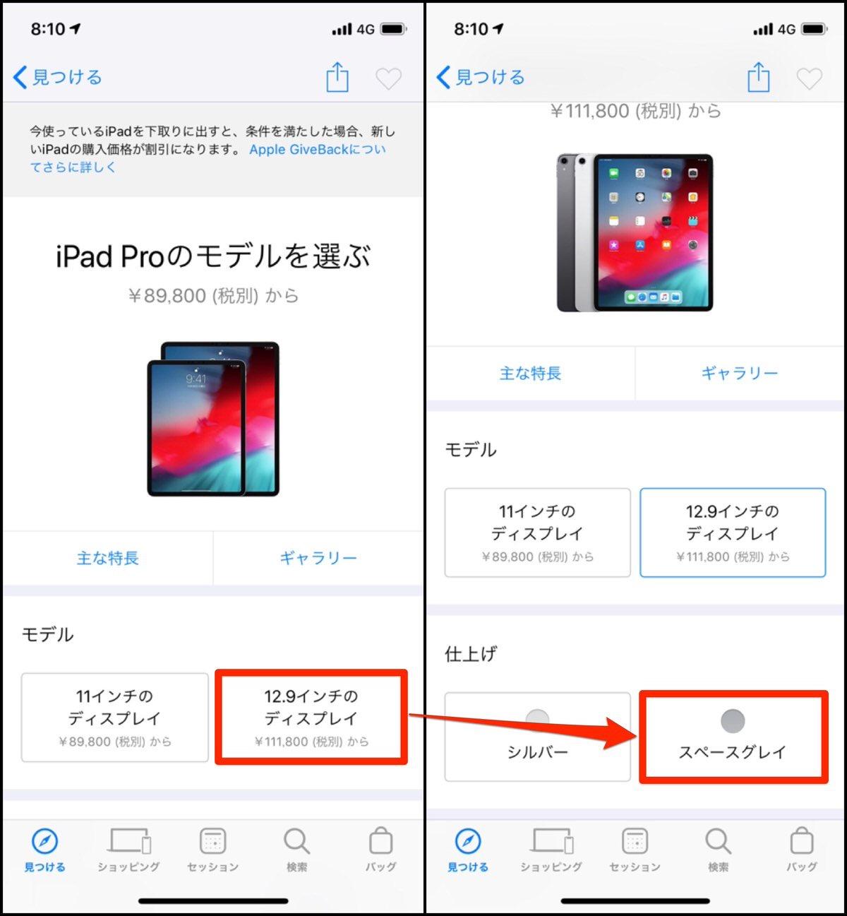 新型iPad Pro-2
