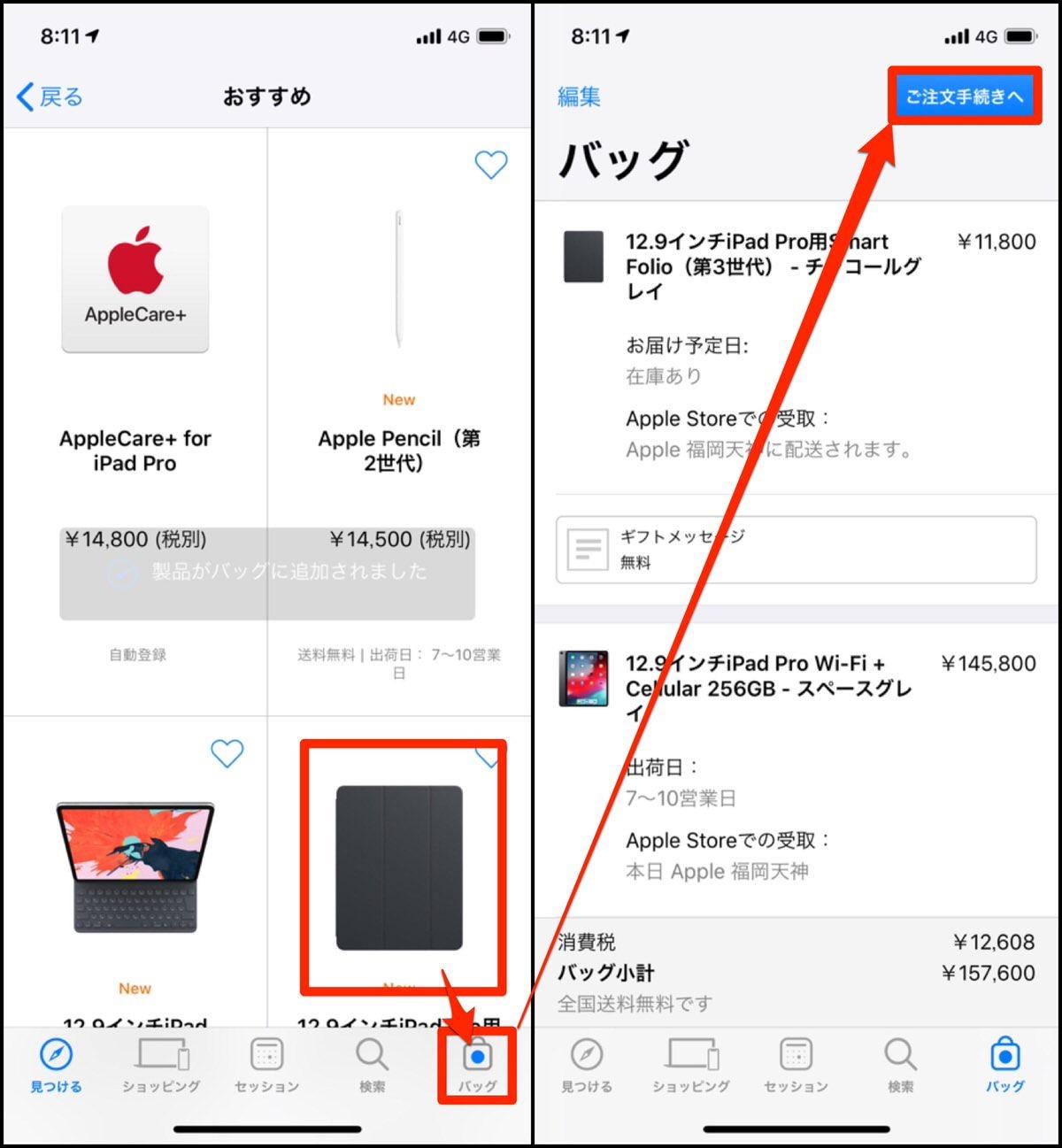 新型iPad Pro-5
