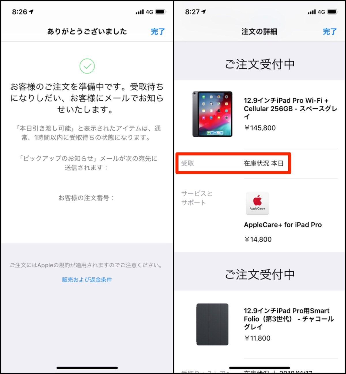 新型iPad Pro-6