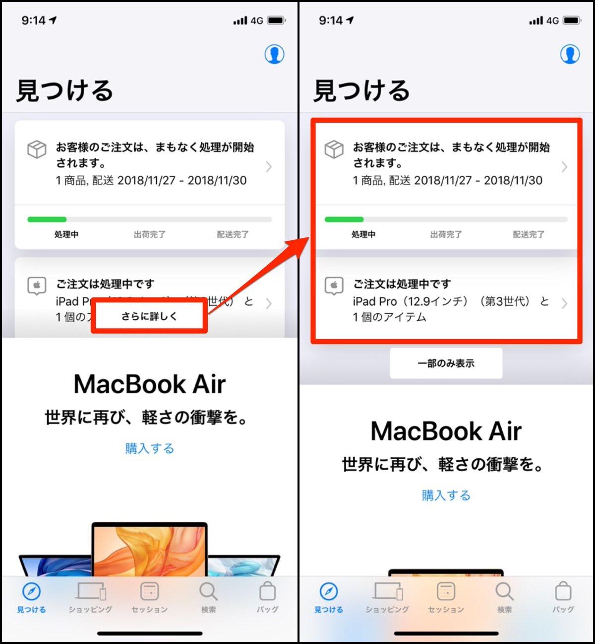 新型iPad Pro-7