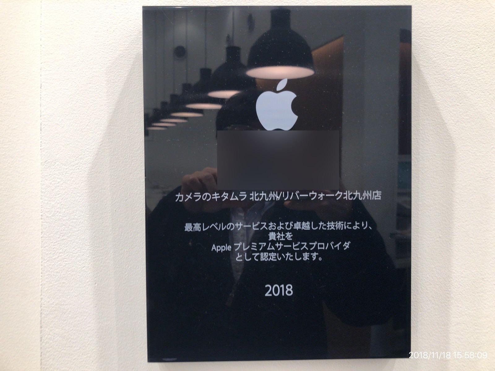 Apple正規サービスプロバイダーカメラのキタムラ-4