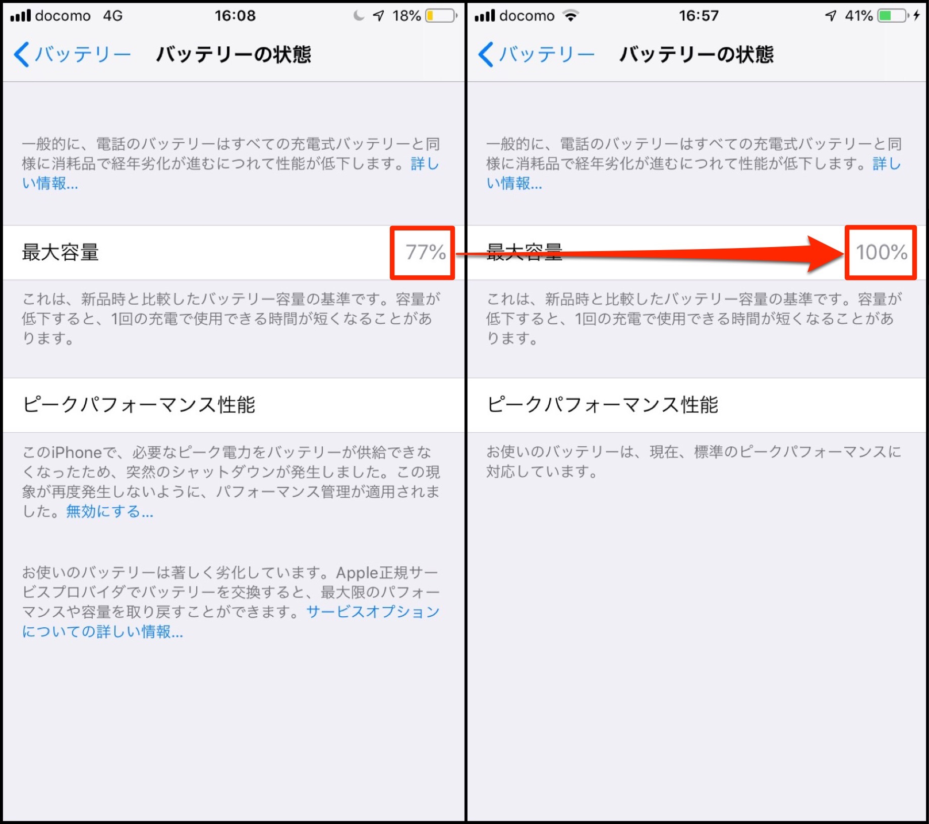 iPhone 6s バッテリー改善-1