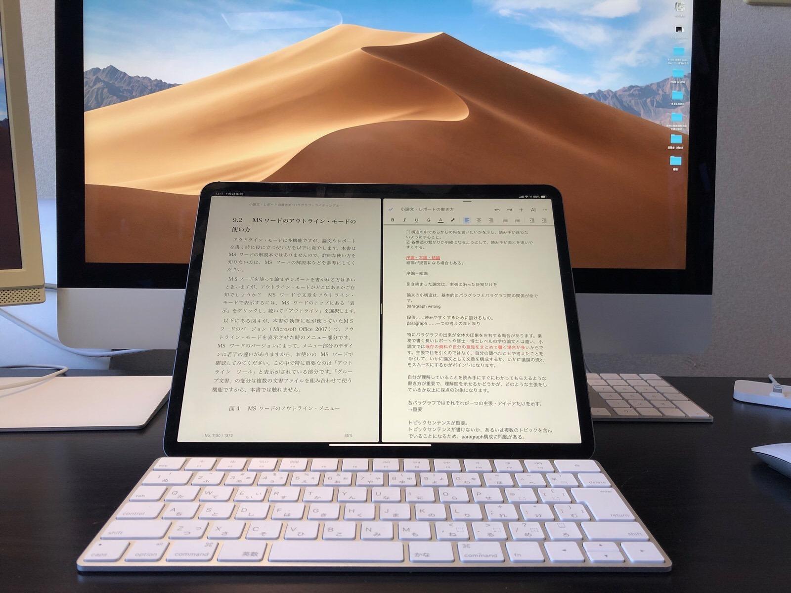 新型iPad Pro 12.9インチ+Apple Magic Keyboard-2