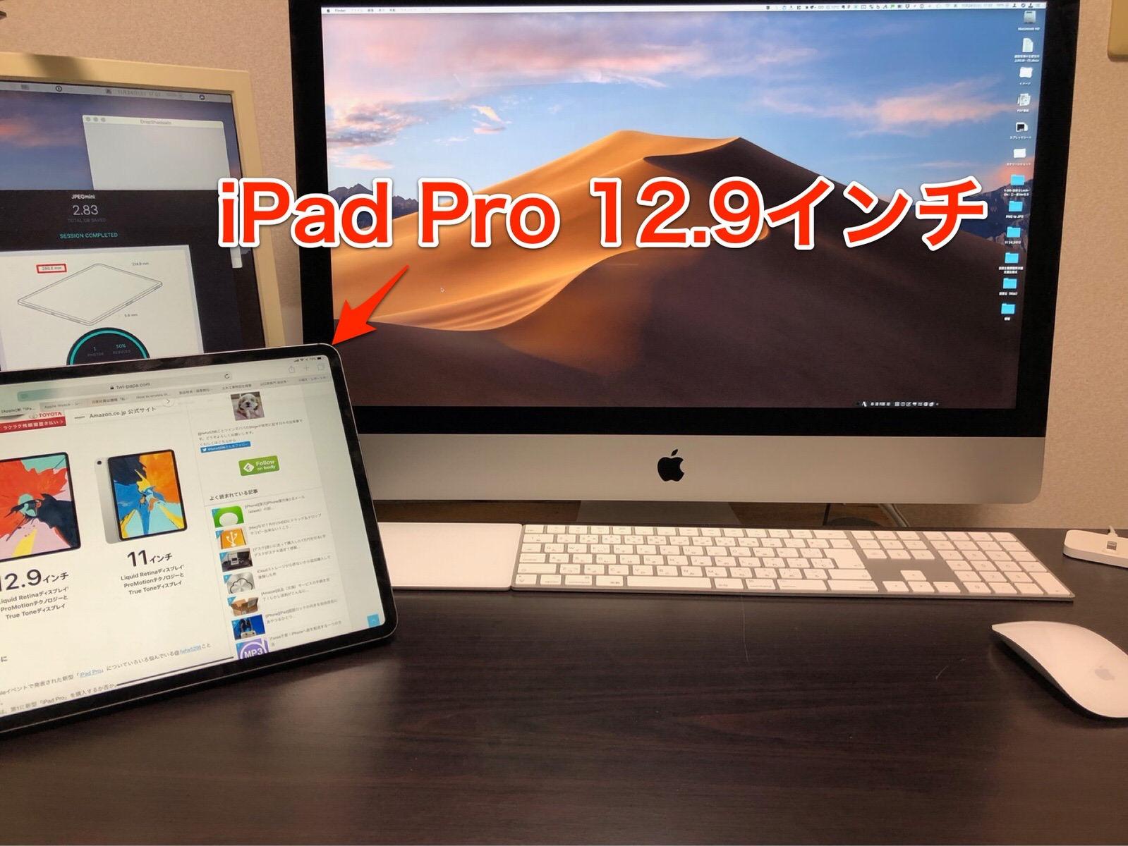 iPad Pro 12.9インチ-1