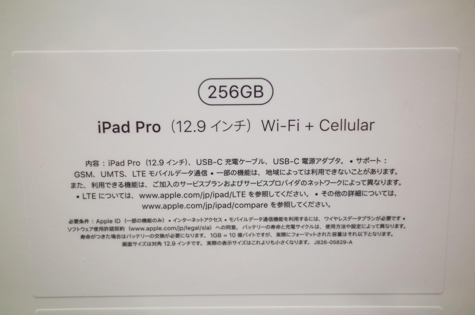 新型 iPad Pro 12.9インチ スペースグレイ 256GB セルラー版-2