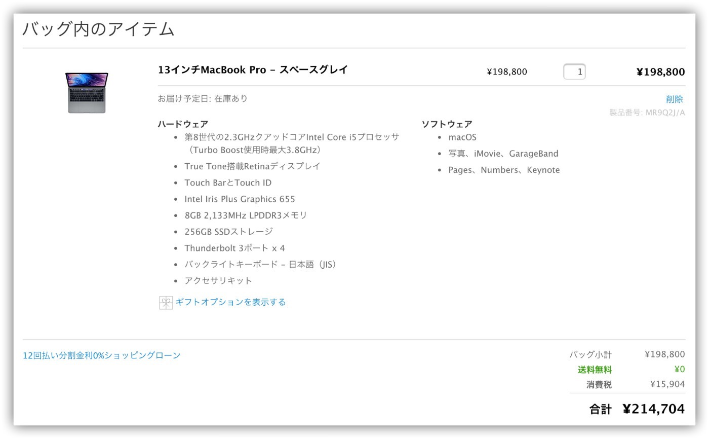 MacBook Proの13インチ