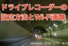 [Amazon]【2018年最新版】Wi-Fi対応1080PフルHD SONYセンサー搭載のドライブレコーダーの設定方法とWi-Fi画像を紹介してみるよ