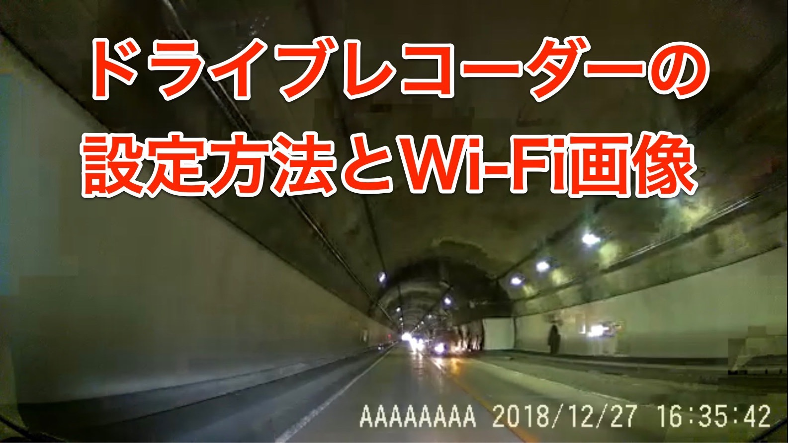 ドライブレコーダー WiFi【2018年最新版】HQBKiNG WiFi ドラレコ 1080PフルHD SONYセンサー搭載