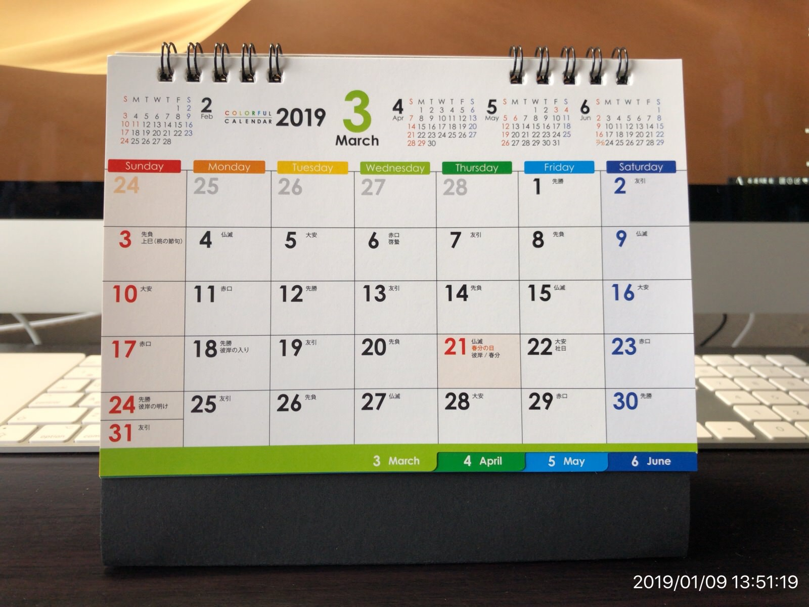 ベストセラー カレンダー 卓上 COLORFUL MU-104 B6−4