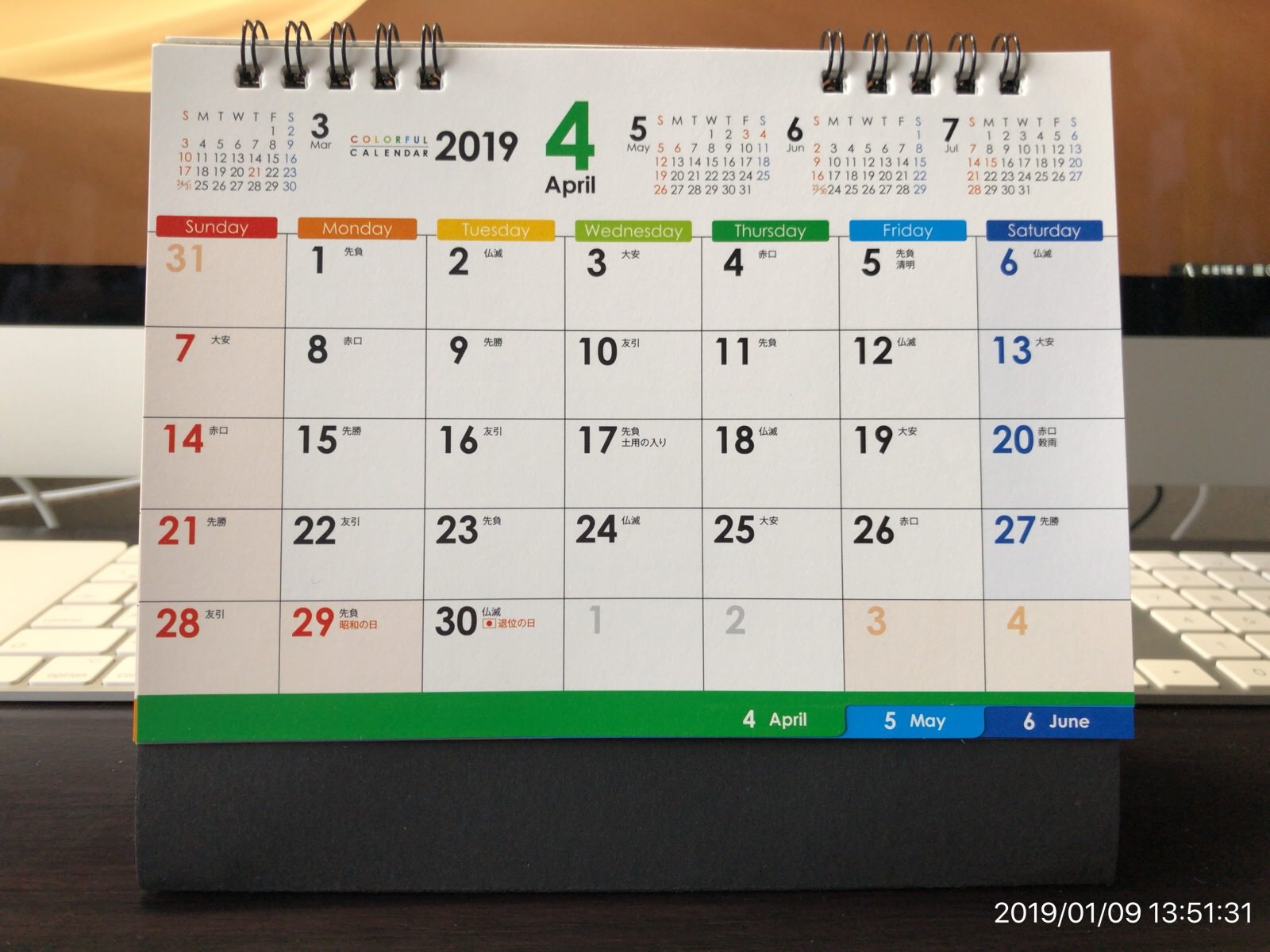 ベストセラー カレンダー 卓上 COLORFUL MU-104 B6−5
